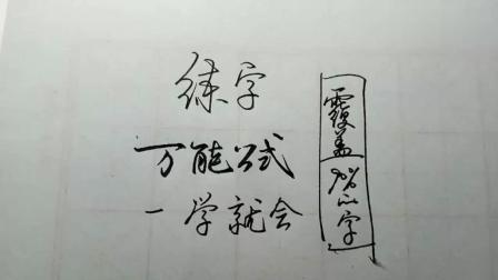 练字万能公式, 让每个中国人都能写一手漂亮的字!