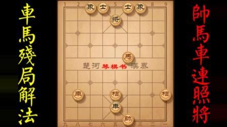 象棋经典残局讲解: 车马胜单车士象全, 只能这么下!