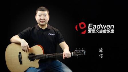 赵雷《鼓楼》吉他教学—爱德文吉他教室