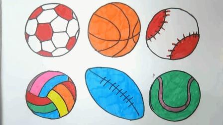 亲子早教学画画, 教孩子认识球类并简笔画足球篮球棒球排球橄榄球
