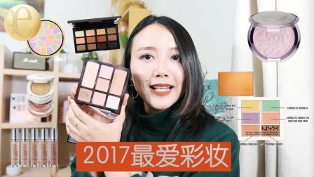 橙子的2017最爱化妆品