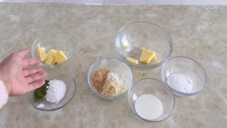 优雅烘焙餐包视频教程 抹茶夹心饼干的制作方法 烘焙蛋挞最简单做法视频教程