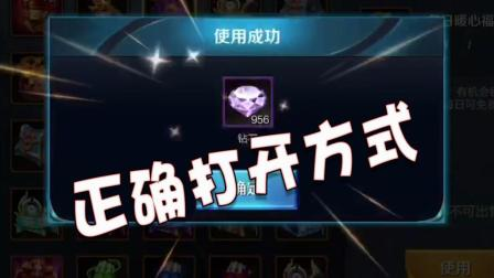 王者荣耀: 免费冬日暖心福袋打开的正确方式, 这样做才能获得666钻石!
