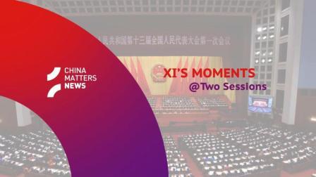 Xi's Moments01: 习主席到内蒙古代表团都说了些啥?