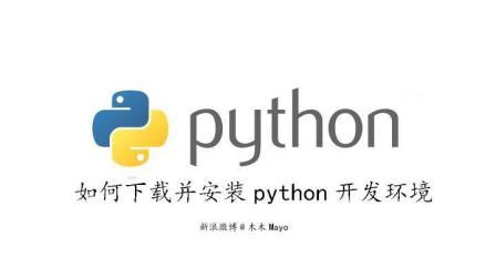 如何并安装python开发环境