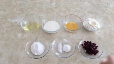 简单烘焙美食图文教程 蔓越莓麦芬蛋糕的制作方法e 家庭如何烘焙小蛋糕视频教程