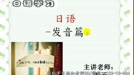 日语入门  日语五十音学习 学日语入门五十音图速记方法