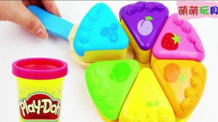 趣味亲子玩具游戏, 小朋友一起来做美味可口的水果蛋糕啦!