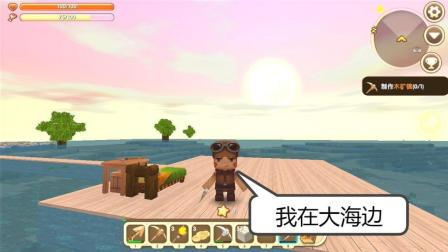 迷你世界大海上的生活01: 出生在大海边