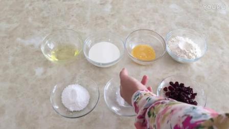 张不十爱烘焙教学视频 蔓越莓麦芬蛋糕的制作方法e 烘焙学堂视频教程