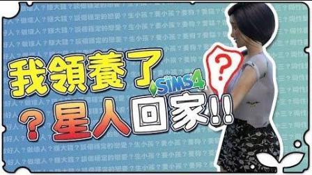 Sims4 阿美安价生活#5? 星人实在太嚣张了《江小M》