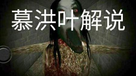 恐怖游戏惊悚实况我就说要招惹女鬼, 慕洪叶解说淡定的玩兰德里纳河地下室