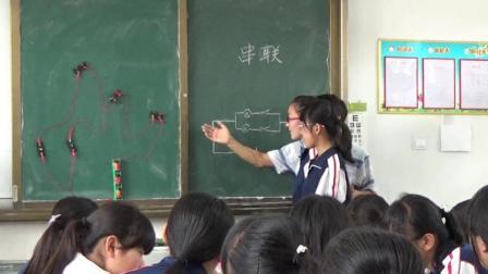 《连接串联电路和并联电路》初中九年级物理课堂教学视频