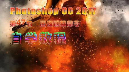 47 Photoshop CC 2017 图像调整命令 自学教程