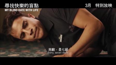 [与生命有约](寻找快乐的盲点)香港预告片