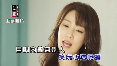 闽南歌《爱的金语》陈淑萍