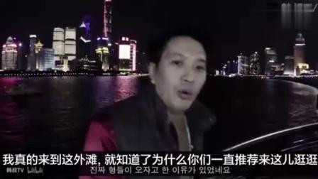 韩国人游览上海被外滩和东方明珠吸引: 这是我一生见过最美的地方