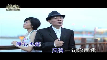 闽南歌《爱你赌生命》陈雷