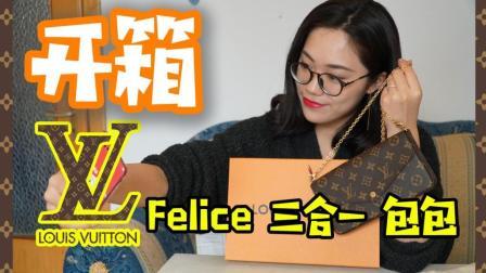 【LV开箱】LV Felice 三合一 包包--ciao意呆利