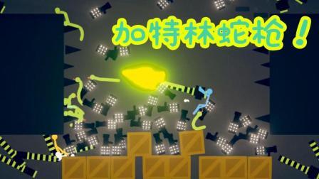 【Z小驴 小源】火柴人大乱斗~疯狂加特林蛇枪! 满地图的蛇!