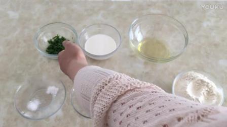 烘焙大师视频免费教程视频 香葱苏打饼干的制作方法 君之烘焙视频教程蛋糕