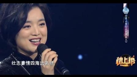 白雪《爱江山更爱美人》现场版, 歌甜人也美!