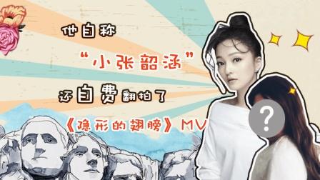 """他自称""""小张韶涵"""", 还自费翻拍了《隐形的翅膀》MV"""