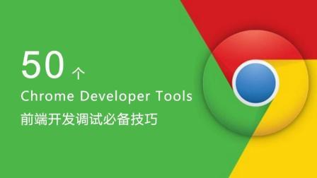 50 个 Chrome Developer Tools 必备技巧 #028 - 性能分析的方法(一)