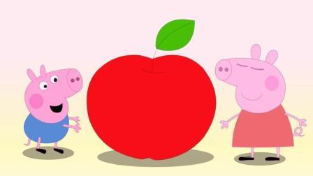 小猪佩奇之甜苹果儿歌, 0~3岁宝宝爱听的英文儿歌视频