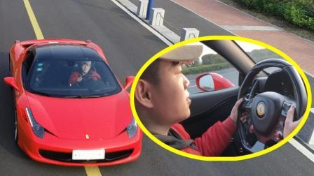 小伙被刺激, 怒买法拉利跑车!