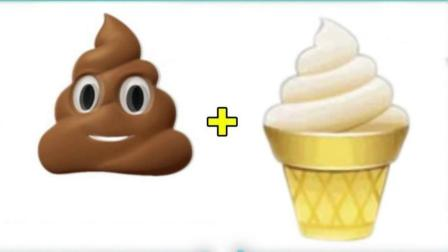 了! 苹果表情包设计师 在巧克力味冰激凌上放的原来有原型