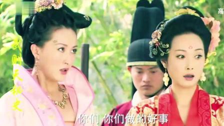 武则天: 皇后和萧淑妃在行厌胜之术, 媚娘疼痛难忍, 皇上抓现行