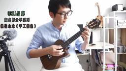 【小鱼吉他屋】UKU品牌 魔术师系列尤克里里ukulele评测
