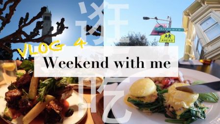 VLOG E04 |WEEKEND WITH ME| Berkeley一日游