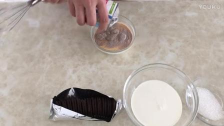 烘焙教程图片大全 奥利奥摩卡雪糕的制作方法 烘焙大师王森书本教程