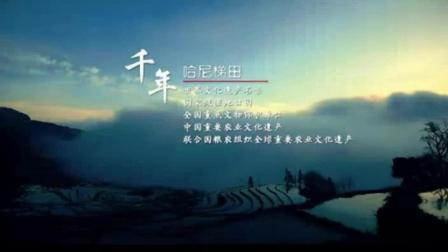 三千四百年----千年元阳哈尼梯田