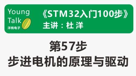 STM32入门100步(第57步)步进电机的原理与驱动