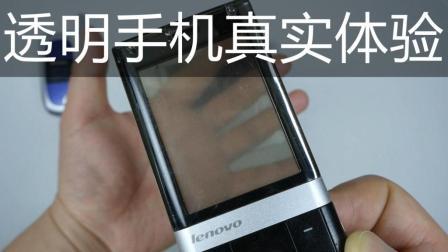 全球第一款彩色透明屏幕手机联想S800上手体验 上市7年无对手