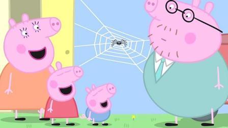 小猪佩奇: 汽车上长了蜘蛛网, 只能骑车去上班了