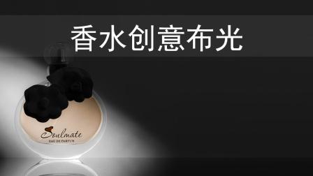 帧映画透明物体香水布光静物产品淘宝摄影