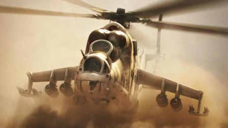 实战经验最丰富的武装直升机, 拥有超强的火力, 曾击毁美军战斗机