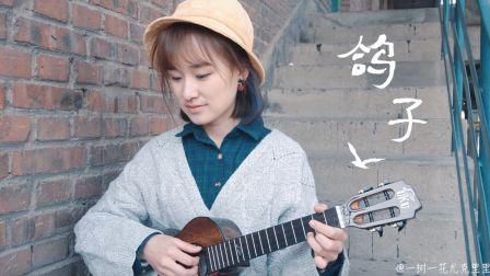 《鸽子》林晨阳/徐秉龙 尤克里里弹唱
