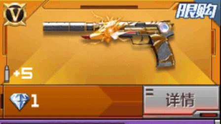 小雕解说CF手游: 一把没什么用的英雄级手枪武器   穿越火线枪战王者