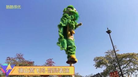佛山黄飞鸿, 醒狮表演, 中华的珍宝