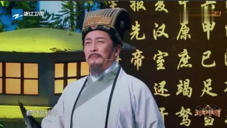 王源 唐国强再现《三国演义》