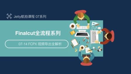 07-14-02 用母版输出视频文件【FCPX视频导出全解析】