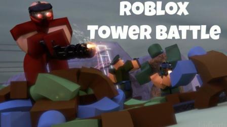 【妞宝宝】虚拟世界Roblox塔防模拟器 什么防守方都可以进攻了? 乐高小游戏