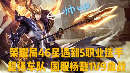 【王者荣耀】荣耀局46星遇到5职业选手超强车队,国服杨戬1V9血战!