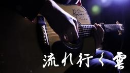 【指弹吉他】铅笔翻弹岸部眞明经典指弹『流れ行く雲』, 很舒服的一首曲子