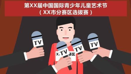 """新京报动新闻 花钱就拿奖?""""山寨社团""""办少儿比赛敛财"""